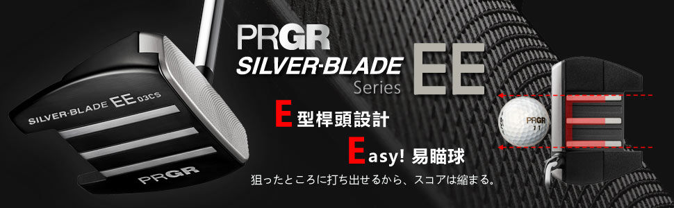 NEW 新發售!PRGR SILVER-BLADE EE 推桿