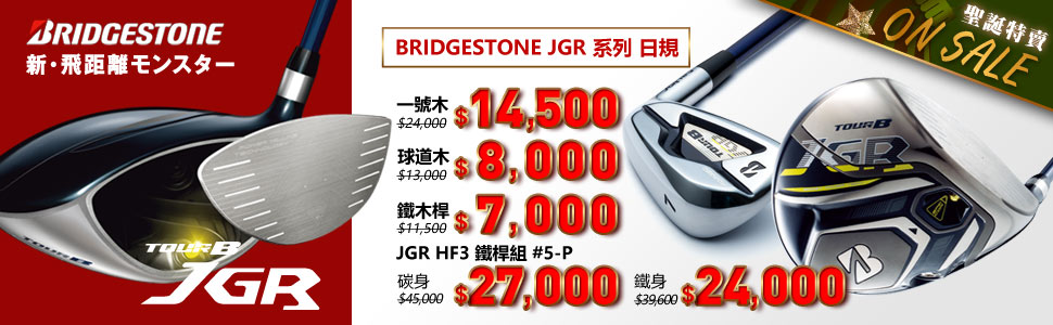 Bridgestone JGR 日規優惠!