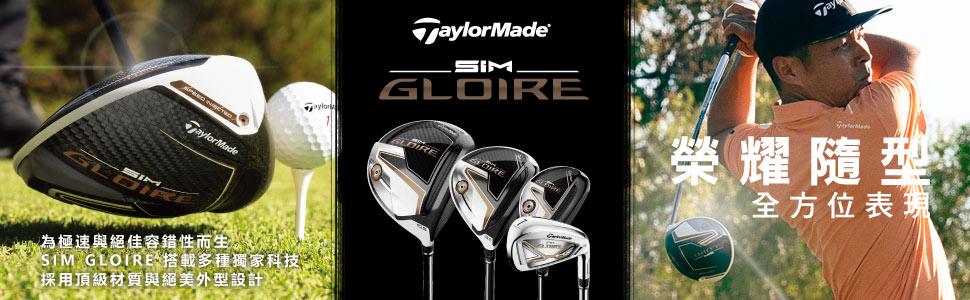 榮耀隨型 全方位表現!TaylorMade SIM GLOIRE 全系列新上市!為極速與絕佳容錯性而生!