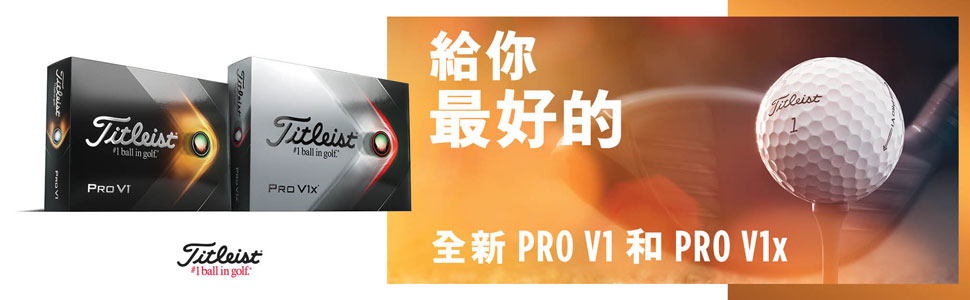 2021 Titleist Pro V1、Pro V1X!更遠的擊球距離、更多的短桿後旋、更柔軟的擊球手感