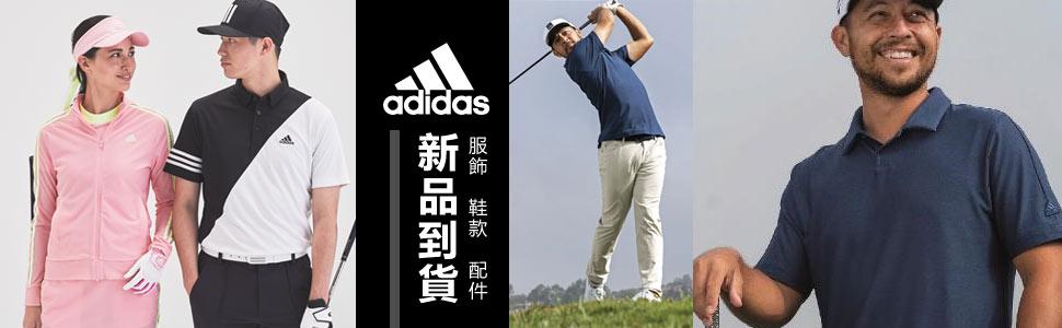 Adidas Golf 新品到貨!