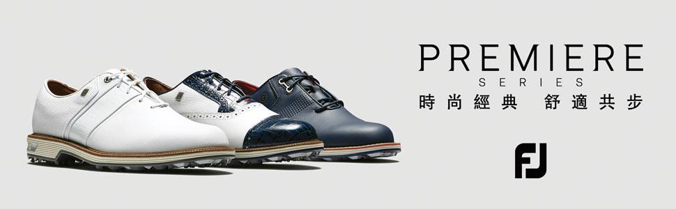 FootJoy Premiere 系列 時尚經典舒適共步!