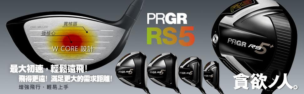 PRGR RS5 日規全系列!最大初速,輕鬆遠飛!