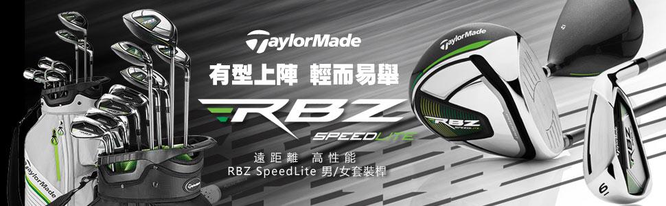 有型上陣輕而易舉! TaylorMade RBZ SpeedLite 套裝桿上市!