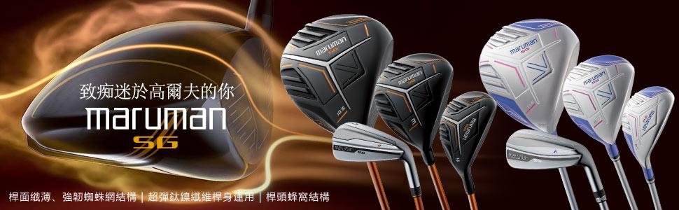 致癡迷於高爾夫的你 2021 Maruman Shuttle Gold 套裝桿!每次揮桿皆為驚喜!