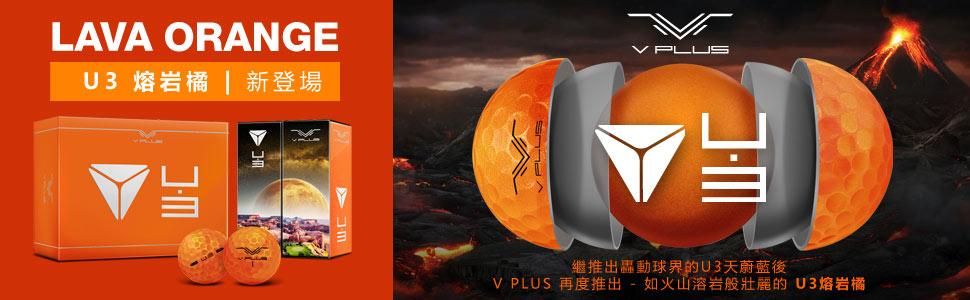 V PLUS U3 熔岩橘 壯麗新上市!