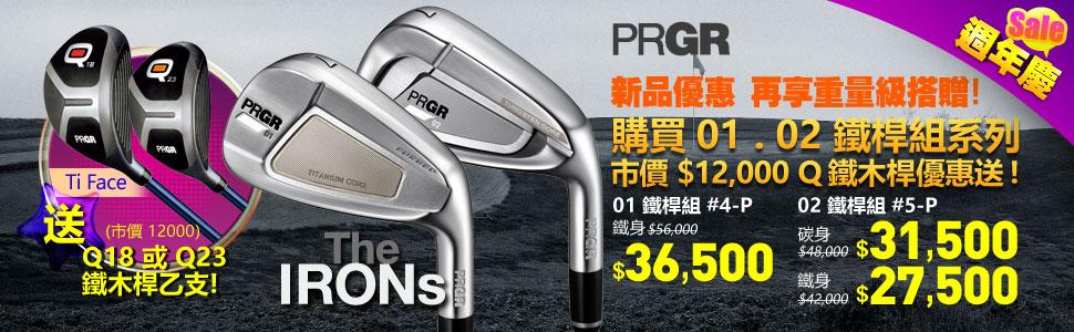 PRGR IRONs 01、02 旗艦鐵桿特賣!搭贈PRGR Q 系列鐵木桿!