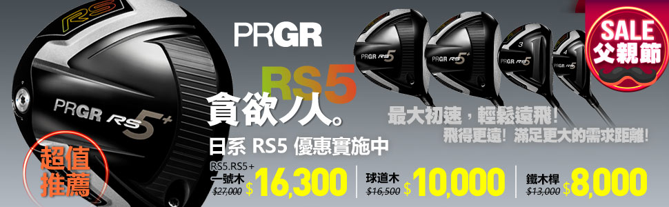PRGR RS RED 日規全系列優惠!
