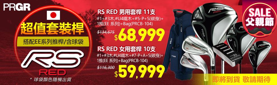 超值套桿 PRGR RS RED!