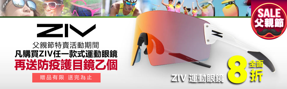 ZIV 運動眼鏡全面8折!凡購買ZIV任一款式運動眼鏡再送防疫護目鏡乙個!